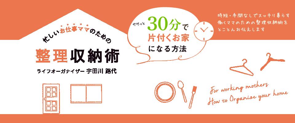 忙しいお仕事ママのための 30分で片付くお家にする整理収納術 やさしい片付け 宇田川路代